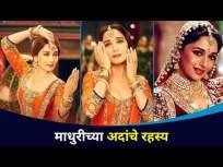 माधुरी म्हणतेय Beauty without expression is Boring | Madhuri Dixit Post | Lokmat CNX Filmy - Marathi News | Madhuri says Beauty without expression is Boring | Madhuri Dixit Post | Lokmat CNX Filmy | Latest entertainment Videos at Lokmat.com