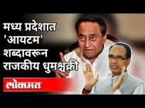 MPत 'आयटम' शब्दावरून राजकीय धुमश्चक्री |Kamal Nath ' Item Remark' & MP Politics | India News - Marathi News | Kamal Nath 'Item Remark' & MP Politics | India News | Latest politics Videos at Lokmat.com