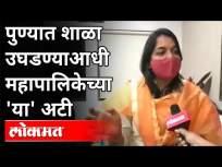 पुण्यात शाळा उघडण्याआधी महापालिकेच्या 'या' अटी | School Reopen | Guidlines | Pune News - Marathi News | Municipal Corporation's 'Ya' conditions before opening a school in Pune School Reopen | Guidlines | Pune News | Latest maharashtra Videos at Lokmat.com