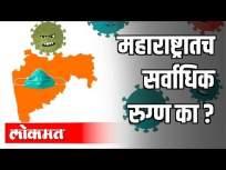 महाराष्ट्रातच सर्वाधिक रुग्ण का? - Marathi News | Why most patients in Maharashtra? | Latest maharashtra Videos at Lokmat.com