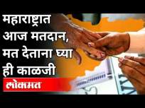 महाराष्ट्रात आज मतदान, मत देताना घ्या ही काळजी | Graduate Election Today In Maharashtra - Marathi News | Take care while voting in Maharashtra today Graduate Election Today In Maharashtra | Latest maharashtra Videos at Lokmat.com