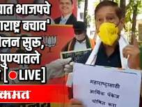 राज्यात भाजपचे 'महाराष्ट्र बचाव' आंदोलन सुरू, बघा पुण्यातले दृश्य - Marathi News | BJP's 'Maharashtra Bachao' agitation starts in the state, see the scene in Pune | Latest maharashtra Videos at Lokmat.com