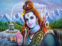Mahashivratri : का साजरी केली जाते महाशिवरात्री? जाणून घ्या महत्व...
