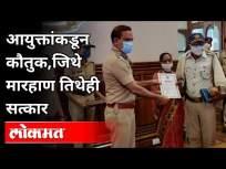 आयुक्तांकडून कौतुक, जिथे मारहाण तिथेही सत्कार |Appreciation from the Commissioner | Maharashtra News - Marathi News | Appreciation from the Commissioner | Appreciation from the Commissioner Maharashtra News | Latest mumbai Videos at Lokmat.com