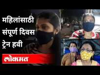 महिलांसाठी मुंबई ट्रेन हवी | Women Travel Allowed on Local Trains। Ladies Opinion | Maharashtra News - Marathi News | Mumbai train needed for women Women Travel Allowed on Local Trains. Ladies Opinion | Maharashtra News | Latest mumbai Videos at Lokmat.com