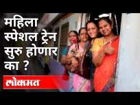 राज्यसरकारने दिले होते रेल्वे प्रशासनाला पत्र | Maharashtra Govt to allow Women on Local Trains? - Marathi News | The state government had given a letter to the railway administration Maharashtra Govt to allow Women on Local Trains? | Latest mumbai Videos at Lokmat.com