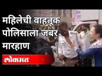 महिलेची वाहतूक पोलिसाला जबर मारहाण | Women Attack On Traffic Police On Road | Mumbai News - Marathi News | Woman beaten by traffic police | Women Attack On Traffic Police On Road | Mumbai News | Latest mumbai Videos at Lokmat.com