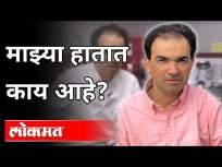 माझा हातात काय आहे? Dr Ravi Godse On Corona Care | America | Covid 19 - Marathi News | What's in my hand? Dr Ravi Godse On Corona Care | America | Covid 19 | Latest international Videos at Lokmat.com