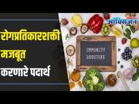 Foods To Improve Immunity System। Build Stronger Immunity। रोगप्रतिकारशक्ती मजबूत करणारे पदार्थ - Marathi News | Foods To Improve Immunity System. Build Stronger Immunity. Substances that strengthen the immune system | Latest health Videos at Lokmat.com