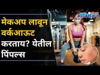 मेकअप लावून वर्कआऊट करताय? येतील पिंपल्स | Workout with Mask Wearing Makeup I Pimples I Maharashtra - Marathi News | Do you work out with makeup on? Pimples will come | Workout with Mask Wearing Makeup I Pimples I Maharashtra | Latest oxygen Videos at Lokmat.com