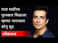 मला सर्वोच्च पुरस्कार मिळाला | Sonu Sood Honoured with Life-Size Statue at Durga pandal in Kolkata - Marathi News | I got the highest award | Sonu Sood Honored with Life-Size Statue at Durga pandal in Kolkata | Latest entertainment Videos at Lokmat.com