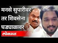 मनसे सुपारीवर तर शिवसेना घड्याळावर | Akhil Chitre on Anil Parab | Bmc Election 2022 | Maharashtra - Marathi News | MNS on betel nut and Shiv Sena on watch Akhil Chitre on Anil Parab | Bmc Election 2022 | Maharashtra | Latest maharashtra Videos at Lokmat.com