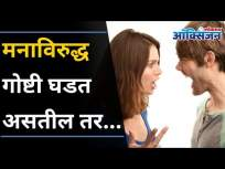 काहीच मनासारखं घडत नसताना काय करावं | What to do when things go wrong | Lokmat Oxygen - Marathi News | What to do when nothing is happening What to do when things go wrong | Lokmat Oxygen | Latest oxygen Videos at Lokmat.com