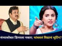 मंत्र्यासोबत डिनरला नकार;थांबवलं विद्याचं शूटिंग?Vidya Balan Rejects MP Vijay Shah Dinner Invitation - Marathi News | Vidya Balan Rejects MP Vijay Shah Dinner Invitation | Latest entertainment Videos at Lokmat.com