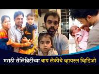 बाप लेकीचे धम्माल व्हिडिओ | Mangesh Borgaonkar, Anshuman Vichare, Renuka - Rahul Deshpande - Marathi News | Dhammal Video of Baap Leki | Mangesh Borgaonkar, Anshuman Vichare, Renuka - Rahul Deshpande | Latest entertainment Videos at Lokmat.com