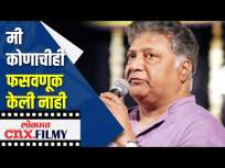सुजाता फार्म प्रायव्हेट लिमिटेडशी माझा काडीचाही संबंध नाही | Vikram Gokhale | Lokmat Cnx Filmy - Marathi News | I have no connection with Sujata Farm Pvt. Ltd. | Vikram Gokhale | Lokmat Cnx Filmy | Latest maharashtra Videos at Lokmat.com