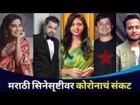 कोरोनावर मात करून मराठी कलाकारांचं शूट सुरु |Nivedita Saraf, Subodh Bhave,Rohit Raut,Abhijeet Kelkar - Marathi News | Marathi artists start shooting after beating Corona | Nivedita Saraf, Subodh Bhave, Rohit Raut, Abhijeet Kelkar | Latest entertainment Videos at Lokmat.com