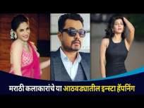 मराठी कलाकारांची सोशल मीडिया धमाल | Marathi Celebrities on social media | Lokmat CNX Filmy - Marathi News | Marathi artists' social media frenzy | Marathi Celebrities on social media | Lokmat CNX Filmy | Latest entertainment Videos at Lokmat.com