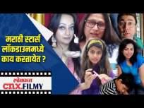 मराठी स्टार्स लॉकडाउन मध्ये काय करतायेत ? - Marathi News | What are you doing in Marathi Stars Lockdown? | Latest entertainment Videos at Lokmat.com