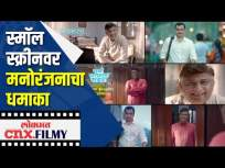 Bharat- Kedar आणि Subodh Bhaveयांच्या मालिकेचा धमाका | Sukhi Mansacha Sadara | Chandra aahe sakshila - Marathi News | Explosion of Bharat- Kedar and Subodh Bhave series | Sukhi Mansacha Sadara | Chandra aahe sakshila | Latest entertainment Videos at Lokmat.com