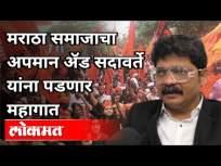 मराठा समाजाचा अपमान अॅड सदावर्ते यांना पडणार महागात   Adv. Gunratna Sadavarte   Maratha Aarakshan - Marathi News   Insult of Maratha community will cost Adavarte dearly Adv. Gunratna Sadavarte   Maratha Aarakshan   Latest politics Videos at Lokmat.com