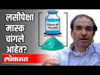 कोरोना लसीपेक्षा मास्क चांगले आहेत?Dr Ravi Godse On Facemask and Corona Vaccine - Marathi News | Are Masks Better Than Corona Vaccines? Dr Ravi Godse On Facemask and Corona Vaccine | Latest health Videos at Lokmat.com
