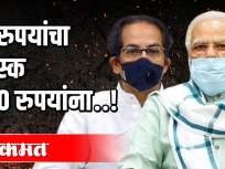 17 रुपयांचा मास्क 200 रुपयांना! मास्क घोटाळ्याचा पर्दाफाश - Marathi News | Rs 17 mask for Rs 200! Mask scam exposed | Latest maharashtra Videos at Lokmat.com