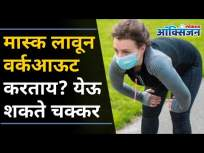 मास्क लावून वर्कआऊट करताय? येऊ शकते चक्कर | Dos and Don'ts I Outdoor workout with Mask - Marathi News | Do you work out wearing a mask? May cause dizziness | Dos and Don'ts I Outdoor workout with Mask | Latest oxygen Videos at Lokmat.com