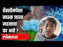 वॅक्सीनपेक्षा मास्क जास्त महत्वाचा का आहे ? Dr. Sangram Patil On Facemask And Corona Vaccine - Marathi News | Why is a mask more important than a vaccine? Dr. Sangram Patil On Facemask And Corona Vaccine | Latest health Videos at Lokmat.com