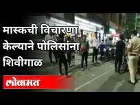 मास्कची विचारणा केल्याने पोलिसांना शिवीगाळ | Pune News - Marathi News | Asking for a mask is an insult to the police Pune News | Latest pune Videos at Lokmat.com
