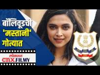 आता Deepika Padukone, Sara Ali Khan, Shraddha Kapoor NCBच्या चक्रव्यूव्हमध्ये | Lokmat CNX Filmy - Marathi News | Now Deepika Padukone, Sara Ali Khan, Shraddha Kapoor in NCB's Chakraview | Lokmat CNX Filmy | Latest bollywood Videos at Lokmat.com