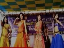 मायावतींच्या वाढदिवसानिमित्त आयोजित कार्यक्रमात अश्लील नृत्य
