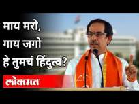 माय मरो, गाय जगो हे तुमचं हिंदुत्व? Uddhav Thackeray Dasara Melava Speech 2020 - Marathi News | My Hindutva is my death, live cow? Uddhav Thackeray Dasara Melava Speech 2020 | Latest politics Videos at Lokmat.com