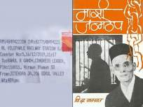 'माझी जन्मठेप' वाचा, मग सावरकर समजतील; शिवसैनिकांनी राहुल गांधींना पाठवलं पुस्तक