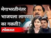 मेगाभरतीनंतर भाजपला लागणार का गळती? Mega Bharti | Maharashtra News - Marathi News | Why will BJP have a leak after mega recruitment? Mega Bharti | Maharashtra News | Latest maharashtra Videos at Lokmat.com