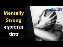 Mentally Strong कसं राहता येईल | How To Become Mentally Strong? Control Emotions | Lokmat Oxygen - Marathi News | How to stay mentally strong | How To Become Mentally Strong? Control Emotions | Lokmat Oxygen | Latest oxygen Videos at Lokmat.com