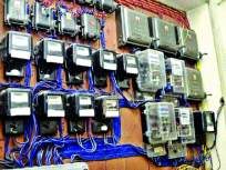 महावितरणच्या मुलुंड विभागाने अलगीकरण कक्षासाठी एका दिवसात लावले १६७ वीज मीटर - Marathi News   Mulund Division of MahaVitaran has installed 167 electricity meters in one day for separation room   Latest mumbai News at Lokmat.com