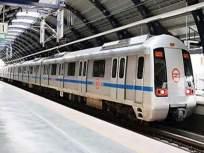 मेट्रो मार्गावरचे पाणी जाणार थेट जमिनीत