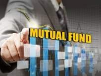 Mutual Fund मध्ये आपण गुंतवलेले पैसे कुणाकडे जातात?
