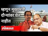 म्हणून मुख्यमंत्री दौऱ्यांवर येत नाहीत Sharad Pawar On Uddhav Thackeray | Maharashtra News | Tours - Marathi News | So CM is not coming on tour Sharad Pawar On Uddhav Thackeray | Maharashtra News | Tours | Latest politics Videos at Lokmat.com