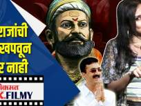 छत्रपती शिवाजी महाराजांची थट्टा खपवून घेणार नाही - Marathi News | Chhatrapati Shivaji Maharaj will not tolerate the joke | Latest entertainment Videos at Lokmat.com