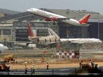 मुंबई विमानतळावर उतरणाऱ्यांसाठी नियम लागू - Marathi News | Rules apply for those landing at Mumbai Airport | Latest mumbai News at Lokmat.com