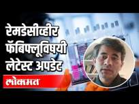 रेमडेसीव्हीर फॅबिफ्लूविषयी लेटेस्ट Update | Dr Sangram Patil on Remdesiver | Covid 19 | America - Marathi News | Latest Update on Remedivir Fabiflu | Dr Sangram Patil on Remdesiver | Covid 19 | America | Latest health Videos at Lokmat.com