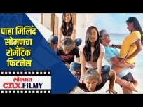 मिलिंद सोमणचा कोरोनावर मात करायला रोमँटिक फिटनेस - Marathi News | Romantic fitness for Milind Soman to overcome Corona | Latest entertainment Videos at Lokmat.com