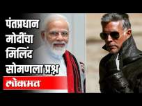 पंतप्रधान मोदींचा मिलिंद सोमणला प्रश्न | PM Modi Interacts with Milind Soman | India News - Marathi News | PM Modi's question to Milind Soman | PM Modi Interacts with Milind Soman | India News | Latest national Videos at Lokmat.com