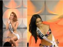 Miss Universe 2019: अन् बिकिनी राऊंडमध्ये एकापाठोपाठ एक रॅम्पवर घसरून पडल्या स्पर्धक...!!