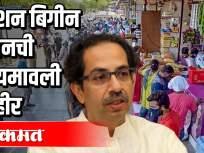 जाणून घ्या, मिशन बिगीन अगेनची नियमावली - Marathi News | Learn the rules of Mission Begin Again | Latest maharashtra Videos at Lokmat.com