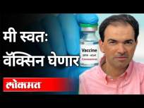मी स्वत: वॅक्सिन का घेणार? Why will I Use Vaccine? Dr. Ravi Godse On Corona Vaccine | Pennsylvania - Marathi News | Why should I get vaccinated myself? Why will I Use Vaccine? Dr. Ravi Godse On Corona Vaccine | Pennsylvania | Latest international Videos at Lokmat.com