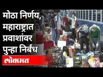 मोठा निर्णय, महाराष्ट्रात प्रवाशांवर पुन्हा निर्बंध | New Guidelines for Travelers | Covid 19 |India - Marathi News | Big decision, again restrictions on passengers in Maharashtra | New Guidelines for Travelers | Covid 19 | India | Latest maharashtra Videos at Lokmat.com