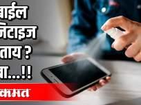 मोबाइल सॅनिटाइज करताय ? जरा थांबा - Marathi News | Sanitize mobile? Wait a minute | Latest health Videos at Lokmat.com